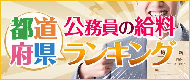 公務員の給料 都道府県ランキング