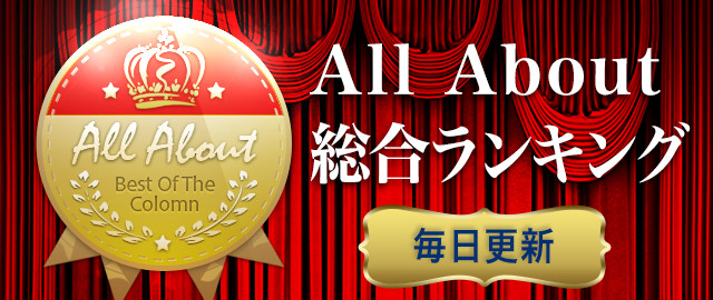 AllAbout総合ランキング