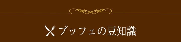 ブッフェの豆知識