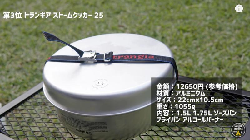 【トランギア】の調理セットがおしゃれ!キャンプ調理に便利な「ストームクッカー」