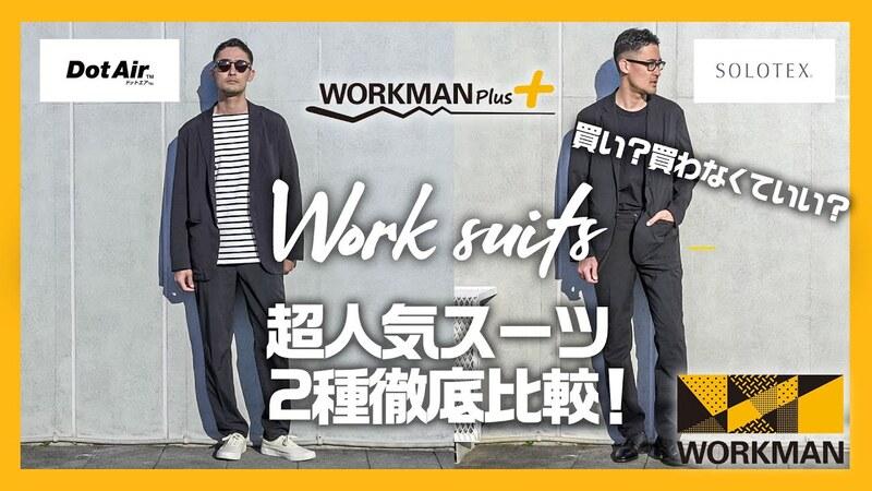 【ワークマン】真夏も着れるジャケットが2900円!高通気&耐久撥水!《動画》