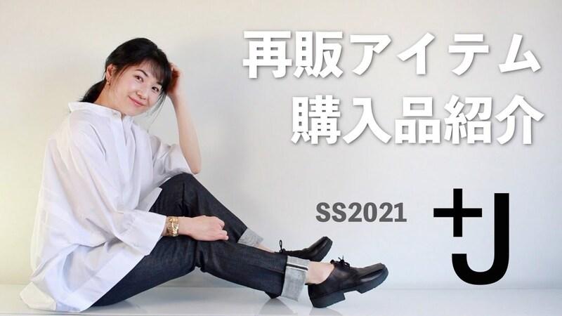 【ユニクロ+J】追加販売!買い逃した美シルエットシャツゲットのチャンス!《動画》
