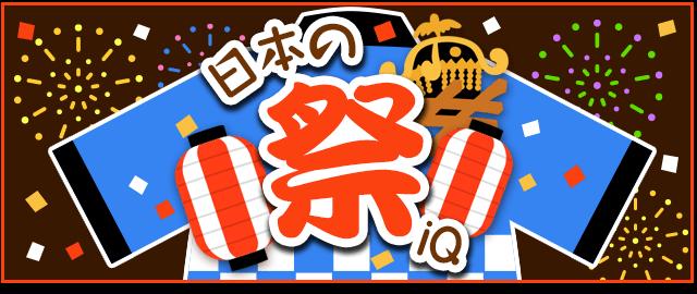 日本の祭りiQ