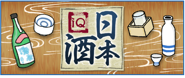 日本酒iQ