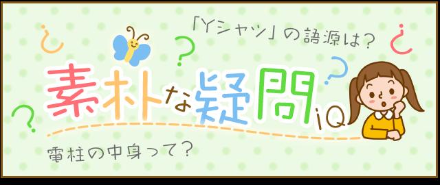 素朴な疑問iQ