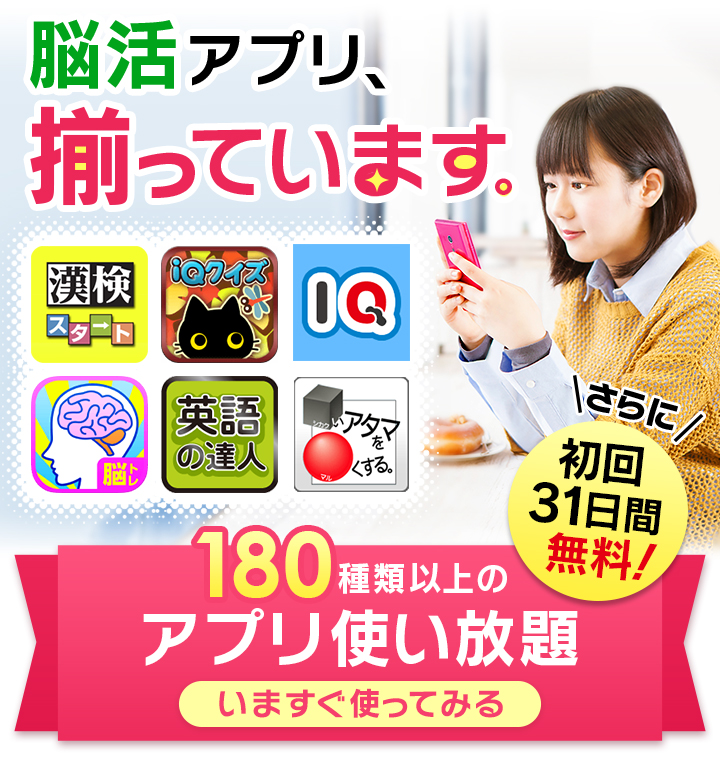 人気 コンテンツ・アプリが月380円(税抜)で使い放題