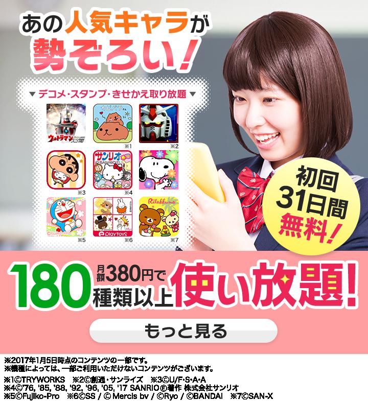 人気コンテンツ・アプリが月額380円