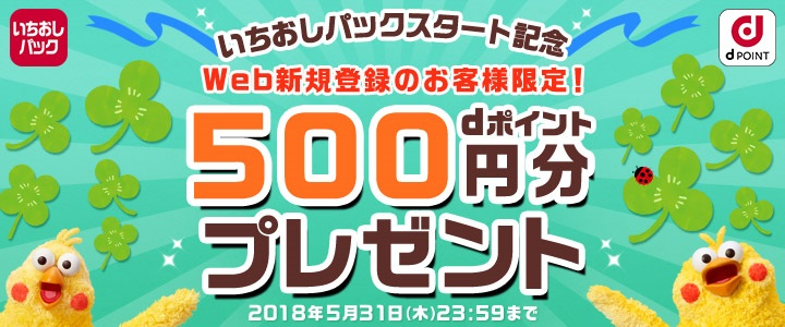 500ptキャンペーン