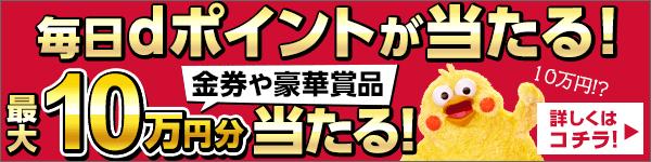 毎日dポイントが当たる! 最大10万円分金券や豪華商品当たる!