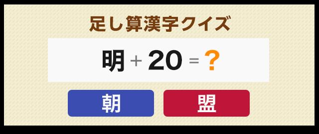足し算漢字クイズ