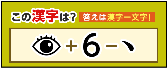 この漢字は?