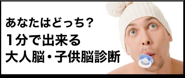 【あなたはどっち?】1分で出来る大人脳・子供脳診断 (10問)