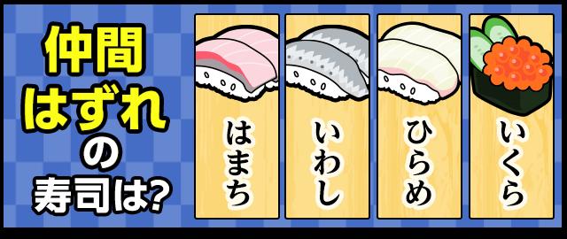 仲間はずれの寿司は?