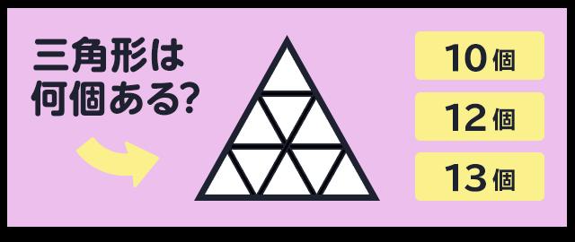 三角形何個ある?