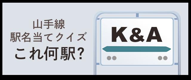 【山手線】駅名当てクイズ