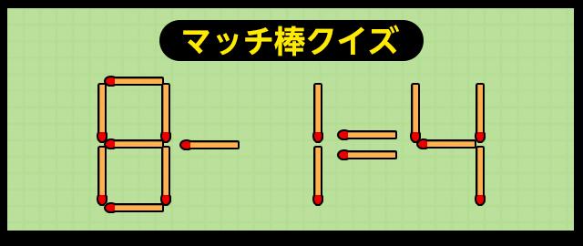 マッチ棒を1本だけ動かして正しい式にできる?