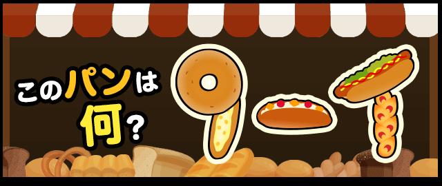 「9-1」で何パンかな??