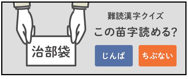 この苗字読める?